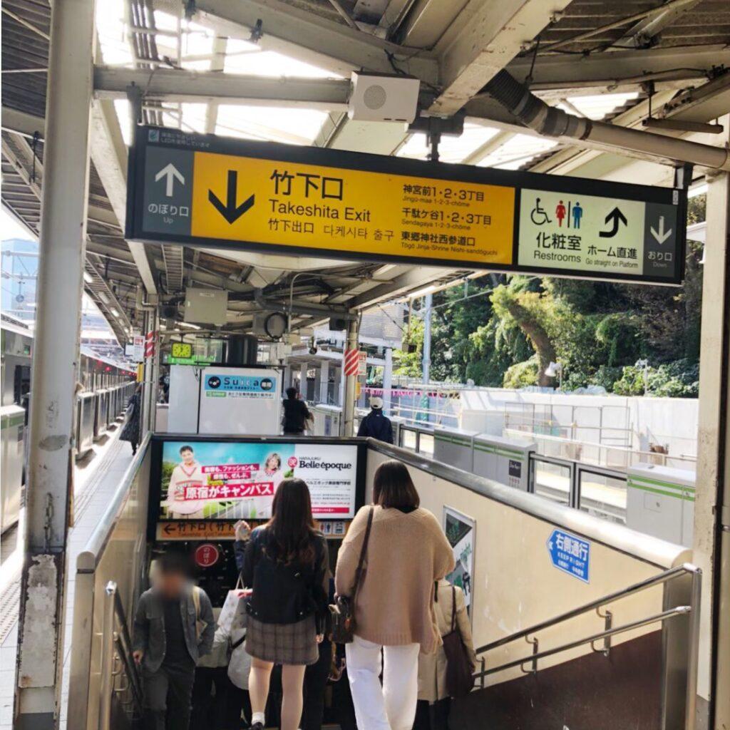原宿駅の竹下口の写真