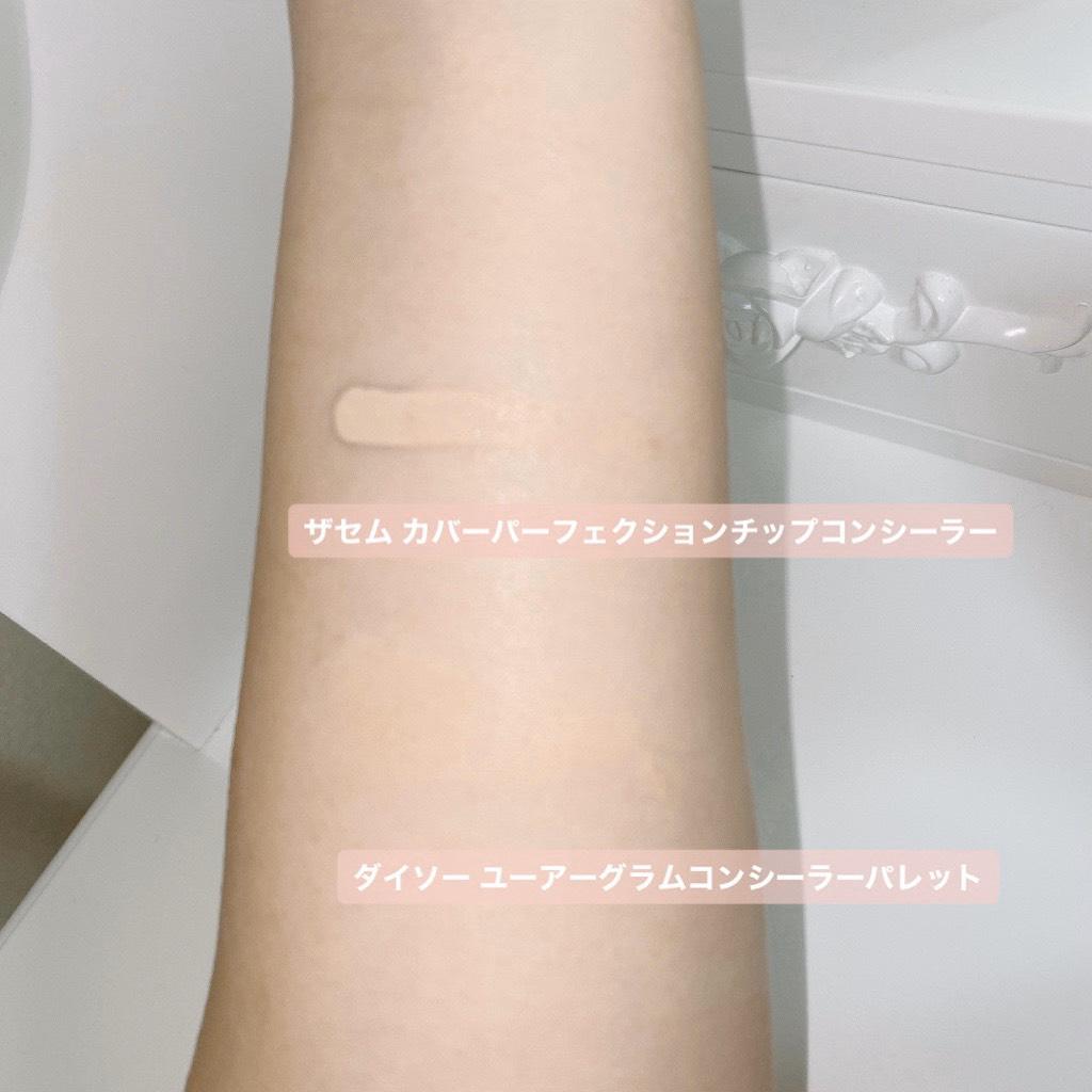 スクールメイク用のコンシーラー2商品を腕にスウォッチした写真