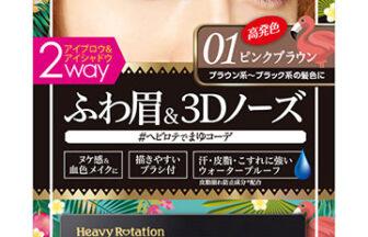 ヘビーローテーション カラーパウダーアイブロウの商品画像