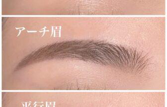 基本眉・アーチ眉・平行眉の比較写真