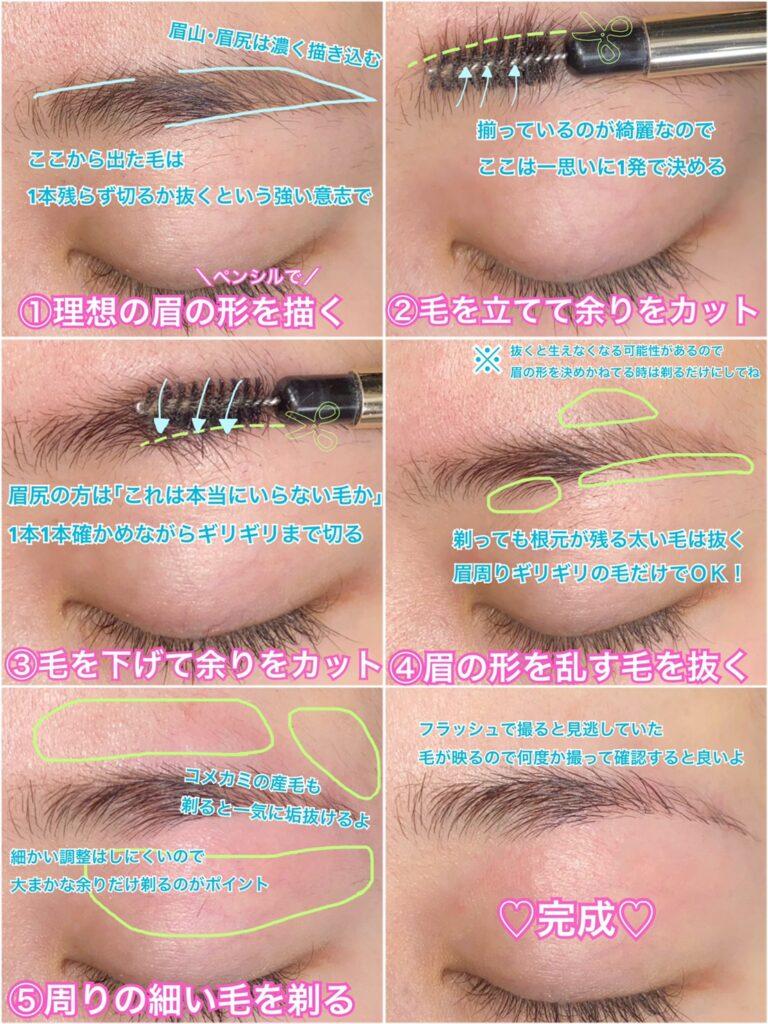 眉毛を整える全工程のまとめ