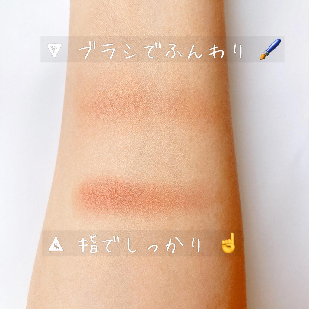 キャンメイク シルキースフレアイズをブラシで塗った場合と指で塗った場合の比較画像