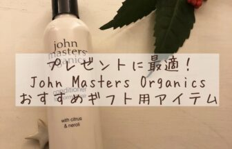 「プレゼントに最適!John Masters Organicsおすすめギフト用アイテム」イメージ画像
