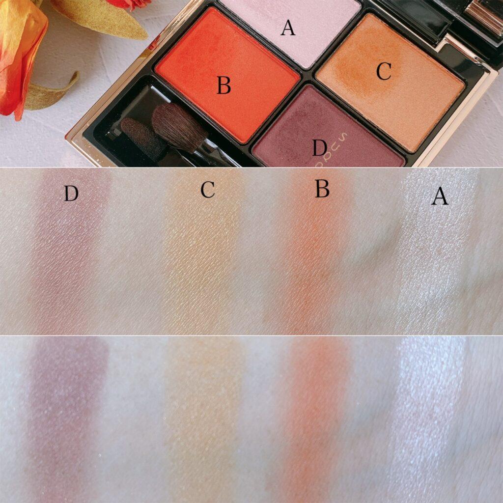 SUQQU スック デザイニングカラーアイズ 橙結 各カラー説明