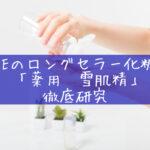 【ロングセラーの実力は?】雪肌精 化粧水を徹底レビュー!【効果/口コミを紹介します】