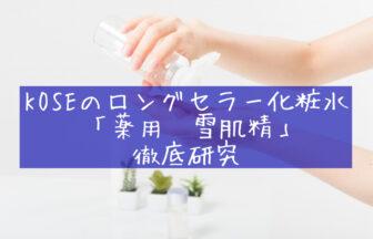 「薬用雪肌精 徹底研究」のイメージ画像