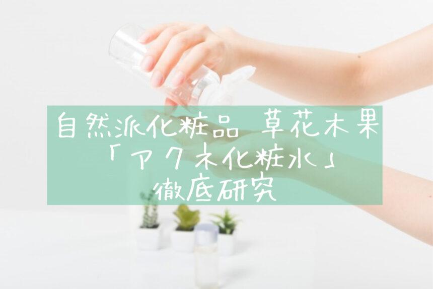「草花木果 アクネ化粧水 徹底研究」のイメージ画像