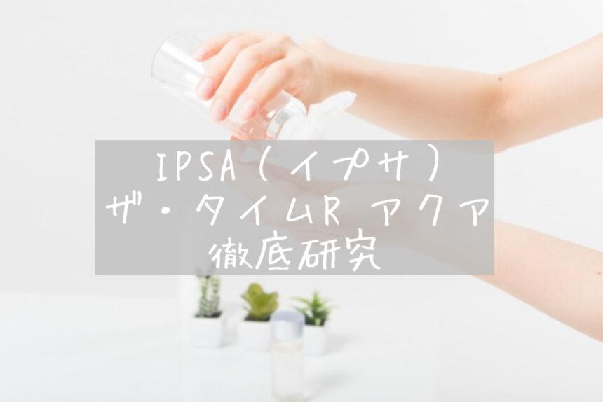 「IPSA(イプサ)ザ・タイムR アクア徹底研究」のイメージ画像