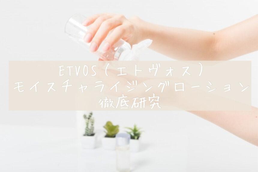 「ETVOS(エトヴォス)モイスチャライジングローション徹底研究」のイメージ画像