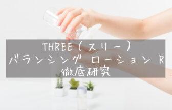 「THREE(スリー)バランシング ローション R 徹底研究」のイメージ画像