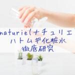 【脅威のコスパ!】ナチュリエ「ハトムギ化粧水」を徹底レビュー!【コスパ以外の魅力も徹底解剖】