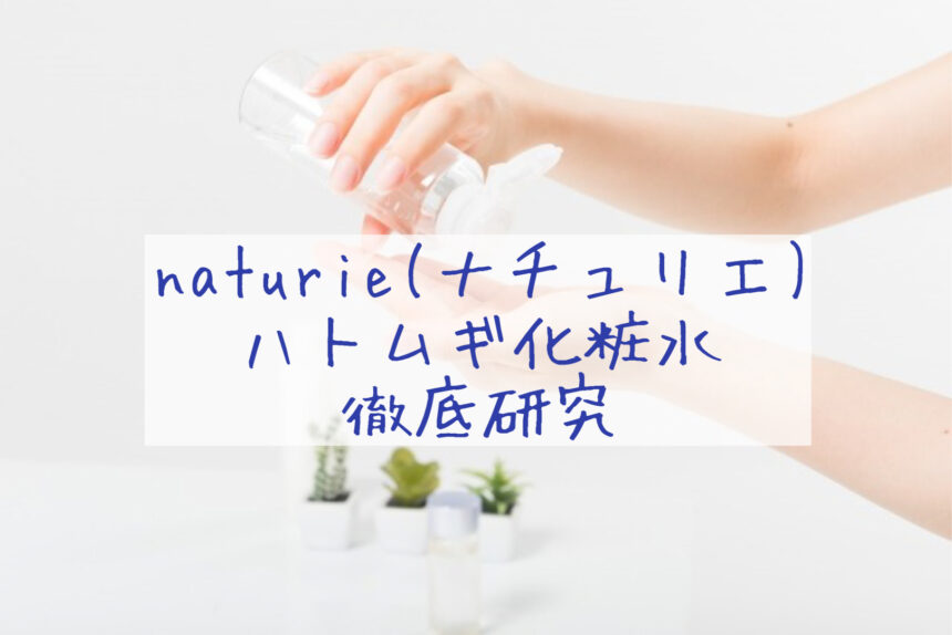 「naturie(ナチュリエ)ハトムギ化粧水徹底研究」のイメージ画像