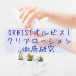 【薬用ニキビ対策スキンケア】ORBIS(オルビス)化粧水「クリアローション」【ツルすべ肌に!】