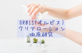 「ORBIS(オルビス)クリアローション徹底研究」のイメージ画像