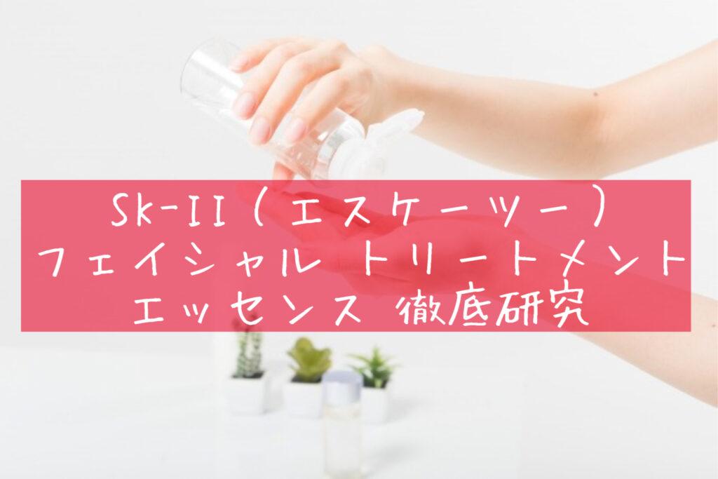 「SK-II(エスケーツー)フェイシャル トリートメント エッセンス徹底研究」のイメージ画像