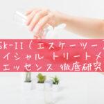【噂のピテラとは?】SK-II「フェイシャル トリートメント エッセンス」を徹底レビュー!【クリアな素肌の秘密】