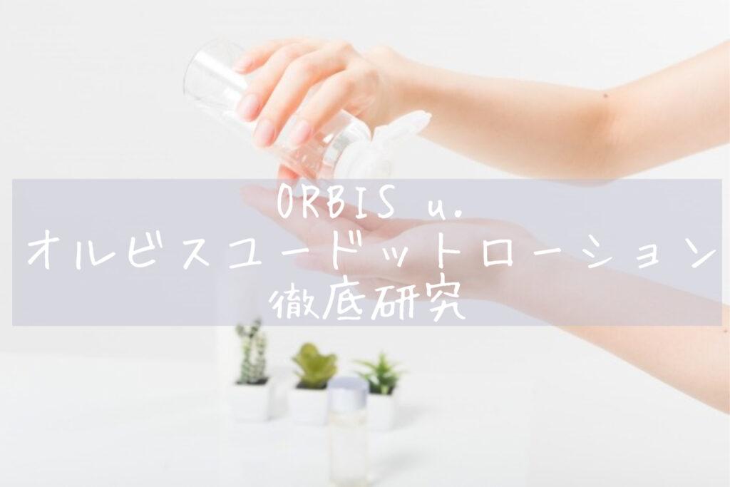 「ORBIS u. オルビスユードットローション徹底研究」のイメージ画像