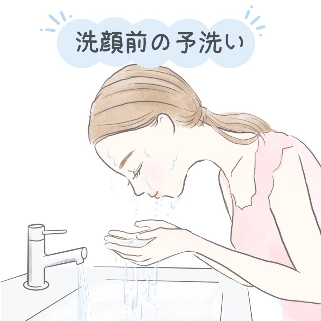 洗顔前の予洗いのイラスト