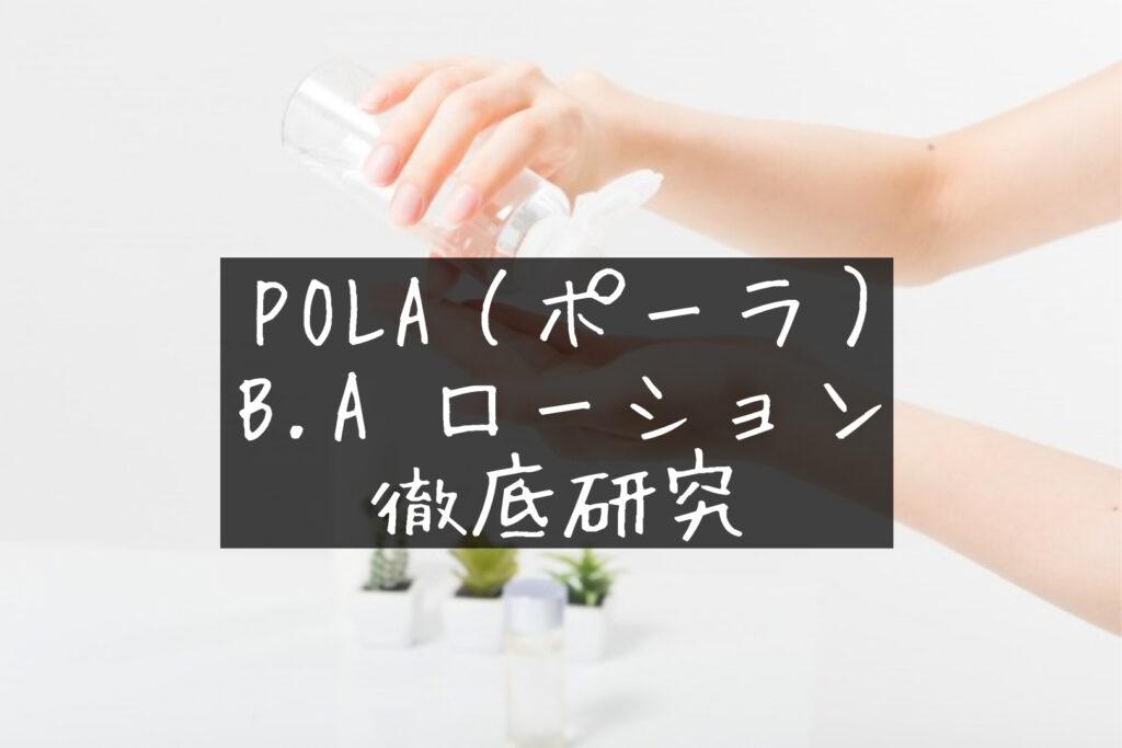 「POLA(ポーラ)B.A ローション徹底研究」のイメージ画像